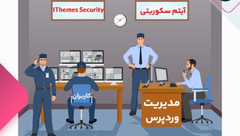 آیتم سکوریتی محافظ امنیتی پیشرفته وردپرس