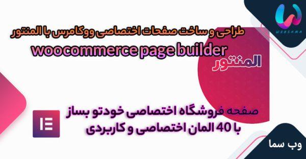 افزونه طراحی و ساخت صفحات اختصاصی ووکامرس با المنتور woocommerce page builder