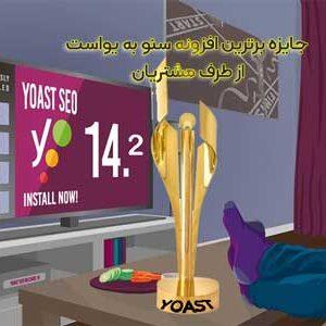 افزونه فارسی سئو وردپرس نسخه حرفه ای Yoast SEO Premium نسخه 14.2
