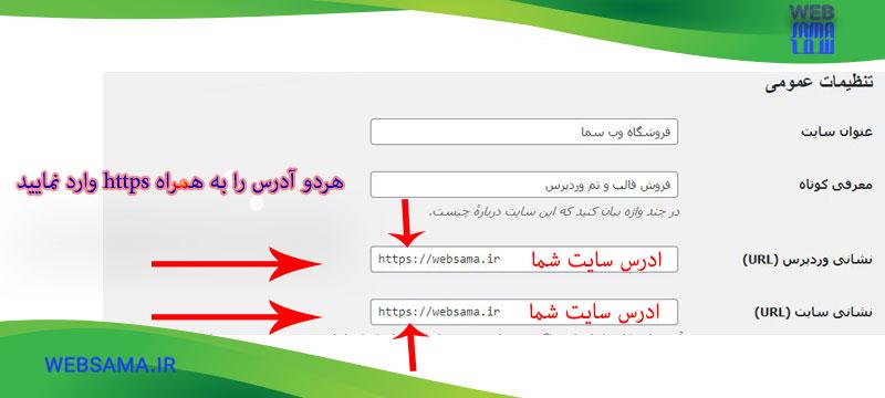 فعال کردن SSL یا https در وردپرس