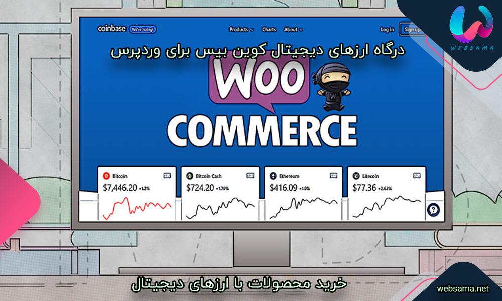درگاه ارزهای دیجیتال کوین بیس برای وردپرس – خرید محصولات با ارزهای دیجیتال