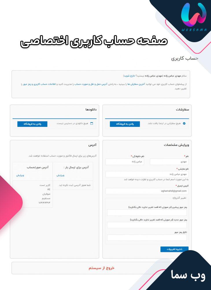 صفحه کاربری اختصاصی