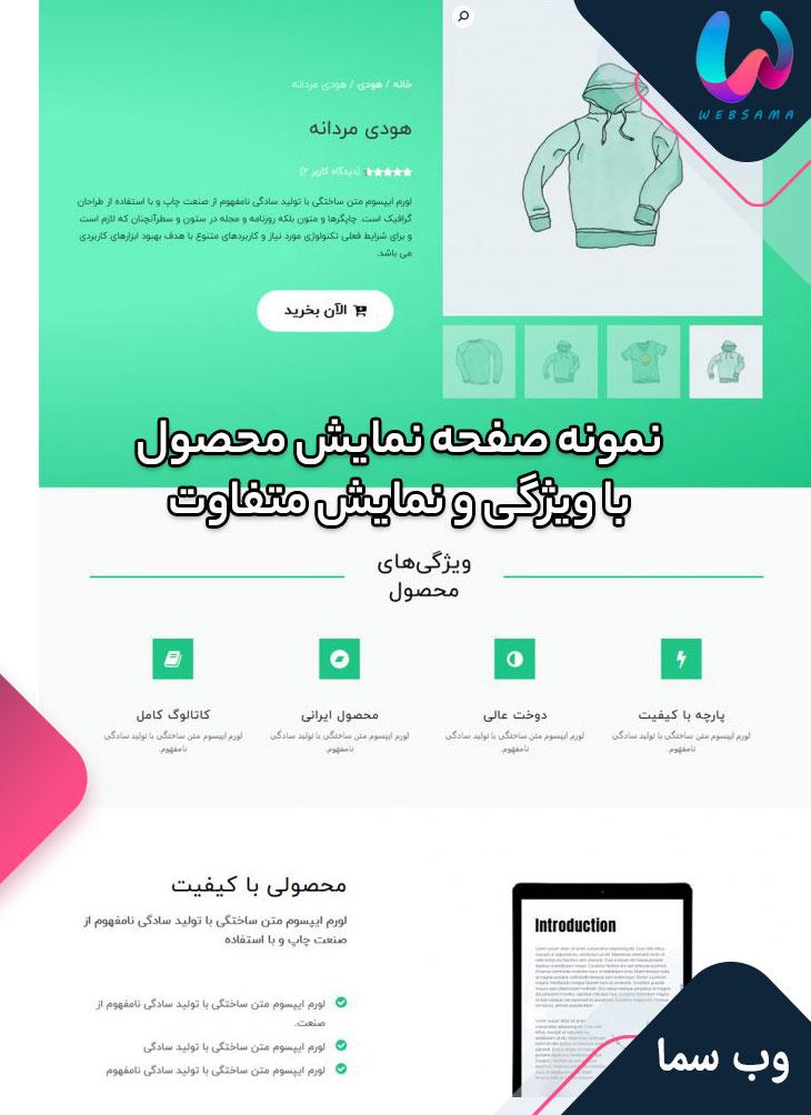 نمونه صفحه نمایش محصول با ویژگی و نمایش متفاوت