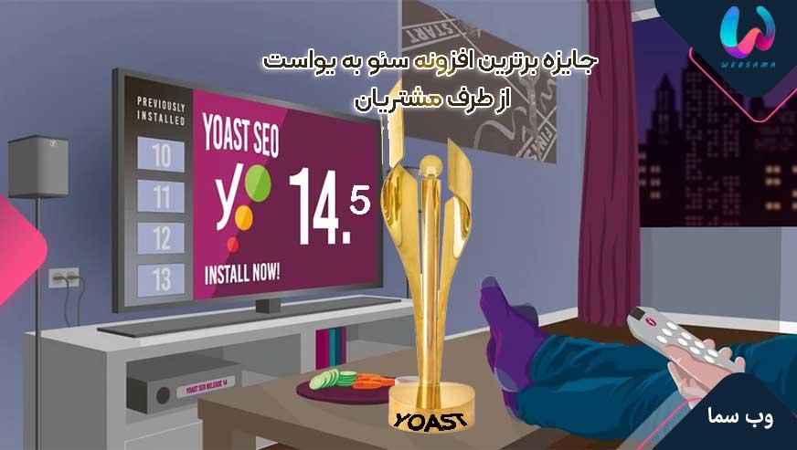 افزونه فارسی سئو وردپرس نسخه حرفه ای Yoast SEO Premium نسخه 14.5