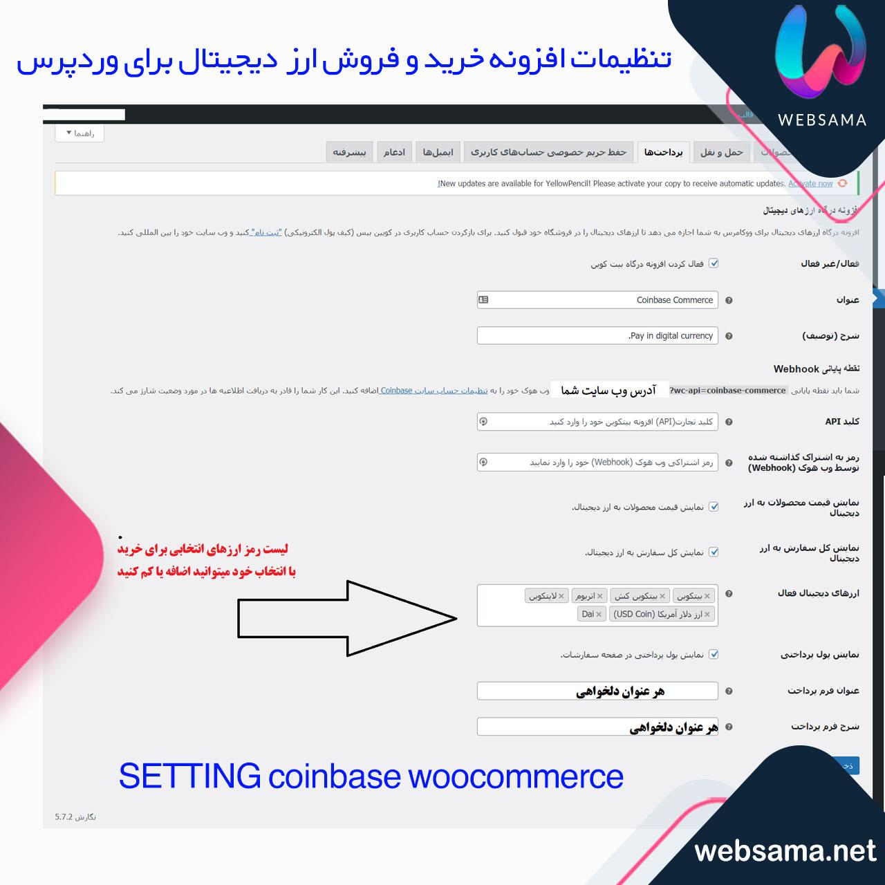 تنظیمات افزونه خرید و فروش ارز دیجیتال برای وردپرس