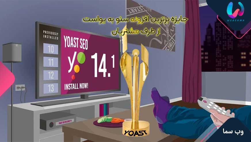 افزونه فارسی سئو وردپرس نسخه حرفه ای Yoast SEO Premium نسخه 14.1