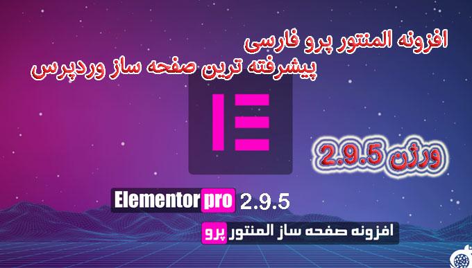 المنتور پرو پیشرفته ترین صفحه ساز وردپرس Elementor Pro فارسی نسخه 2.9.5
