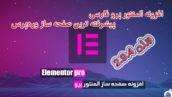 افزونه صفحه ساز Elementor Pro فارسی