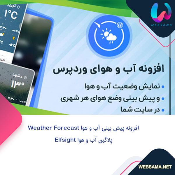 افزونه پیش بینی آب و هوا Weather Forecast - پلاگین آب و هوا Elfsight