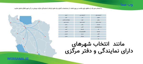 افزونه نقشه ایران برای وردپرس – IRAN MAP PLUGIN WORDPRESS
