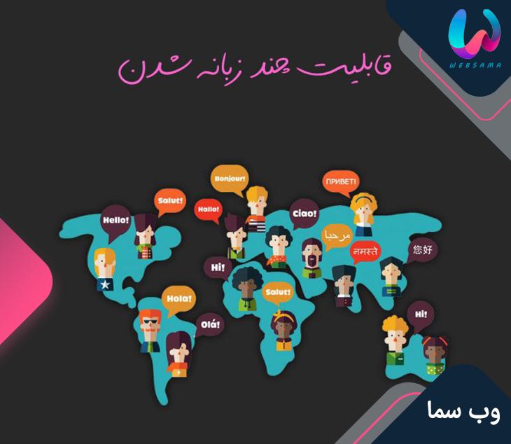 قابلیت چند زبانه در قالب اکسترا وردپرس