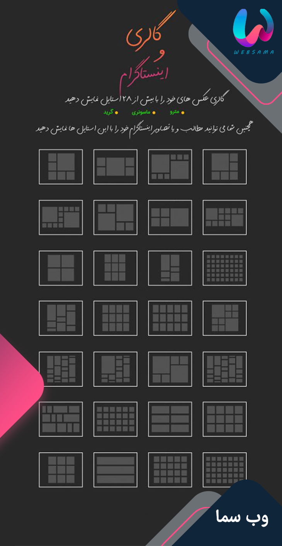 گالری و اینستاگرام در قالب اکسترا Xtra وب سما