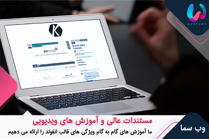 مستندات و آموزش های ویدیویی برای قالب انفولد فارسی