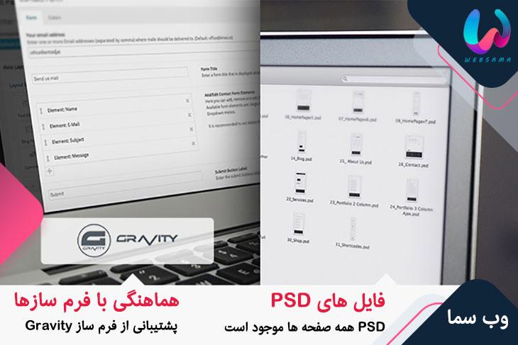 فایل های PSD / هماهنگی با فرم سازها با قالب وردپرس انفولد