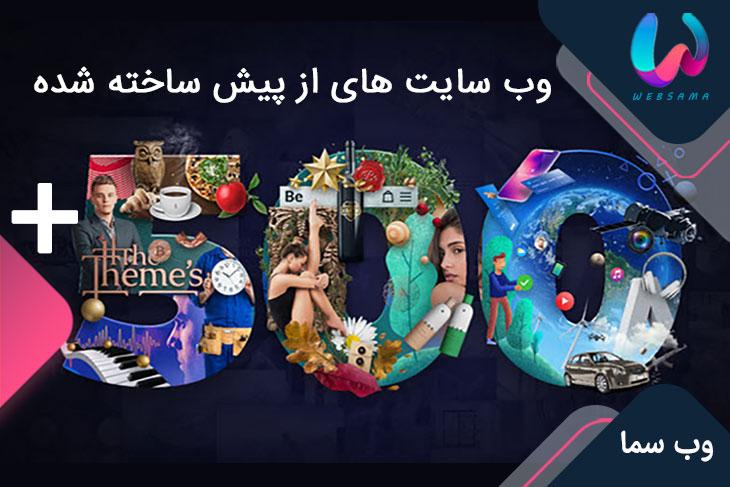وب سایت های از پیش ساخته قالب بی تم