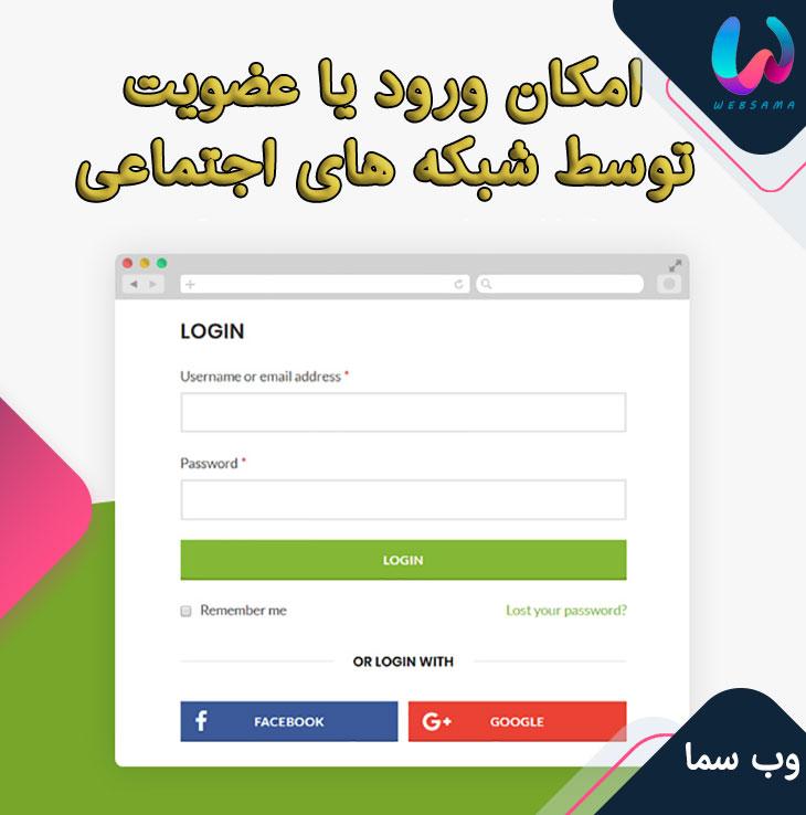 امکان ورود یا عضویت از طریق شبکه های اجتماعی در قالب وودمارت