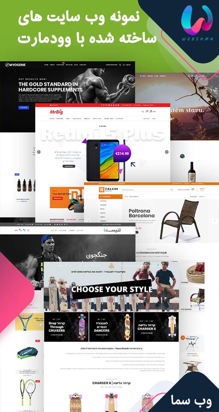 نمونه وب سایت های واقعی ساخته شده از قالب وودمارت