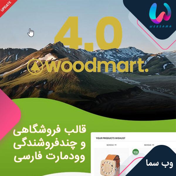 قالب فروشگاهی و چندفروشندگی وودمارت فارسی