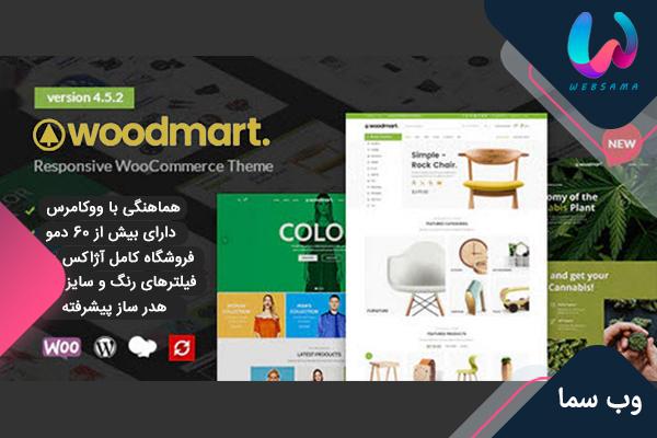 قالب فروشگاهی و چند فروشندگی وودمارت – پوسته فارسی و راستچین Woodmart