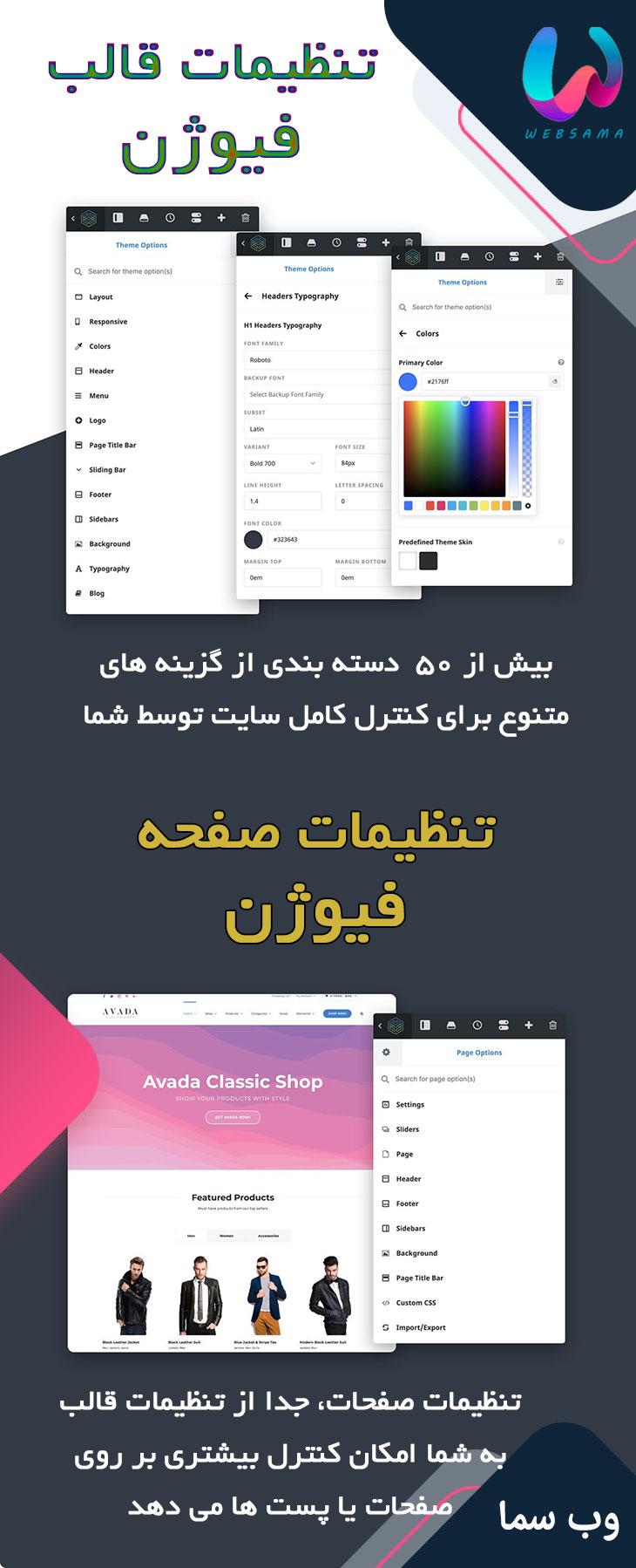 تنظیمات قالب و صفحه فیوژن تم Avada
