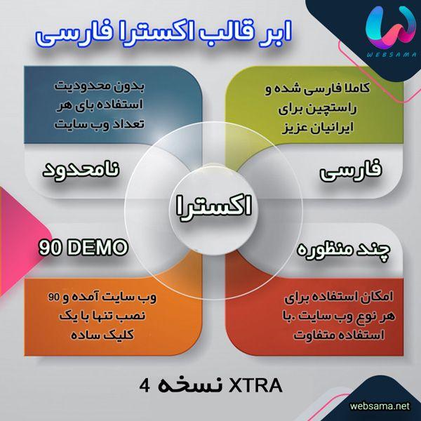 ابر قالب اکسترا نسخه 4 فارسی