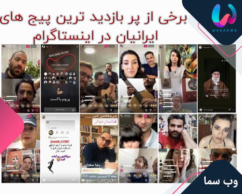 برخی از پر بازدید ترین پیج های ایرانیان در اینستاگرام