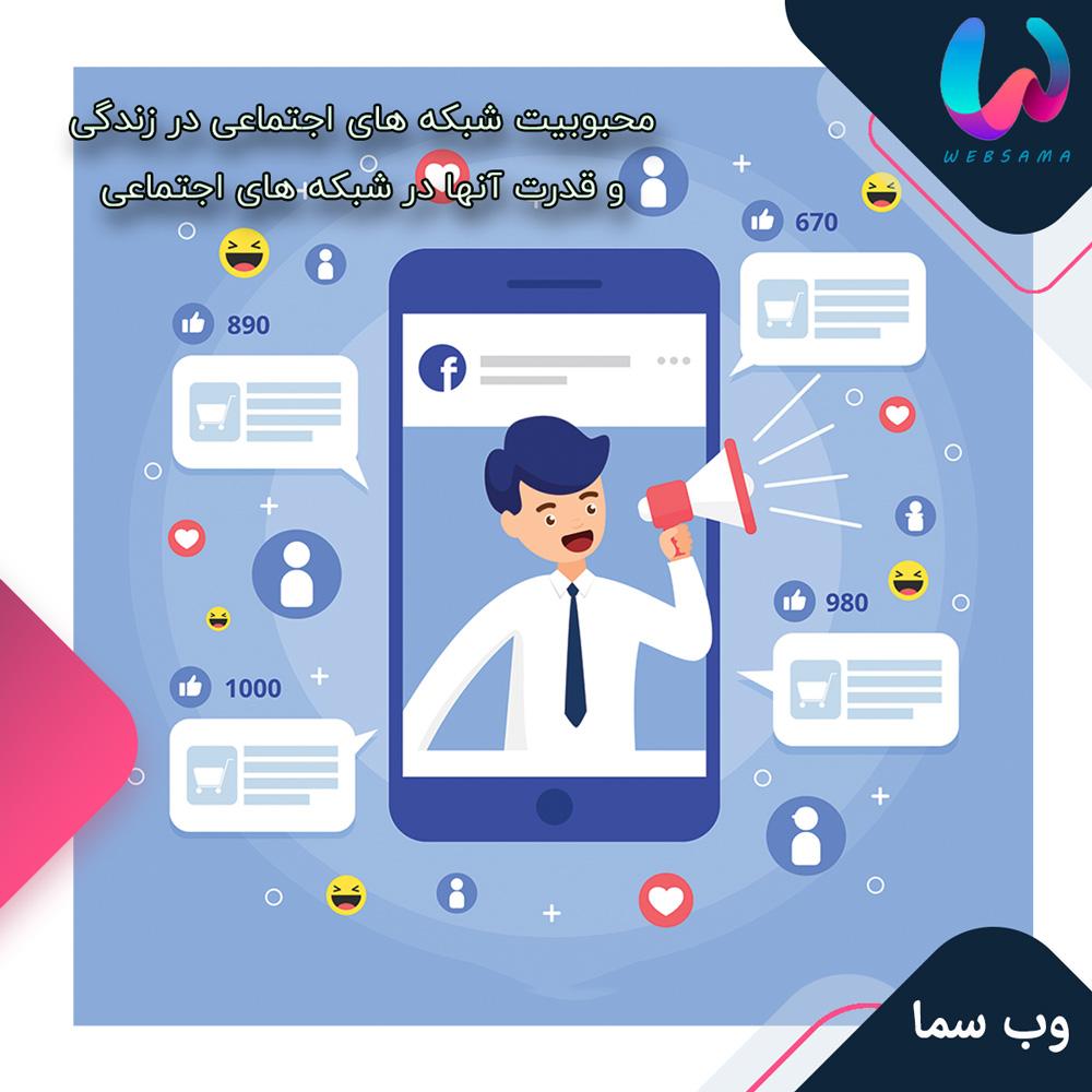 محبوبیت شبکه های اجتماعی در زندگی