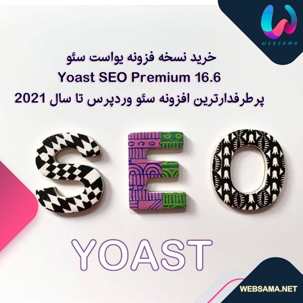 خرید نسخه فزونه یواست سئو Yoast SEO Premium 16.6 –