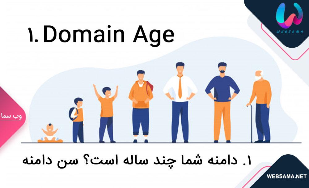 1-دامنه شما چند ساله است؟ سن دامنه