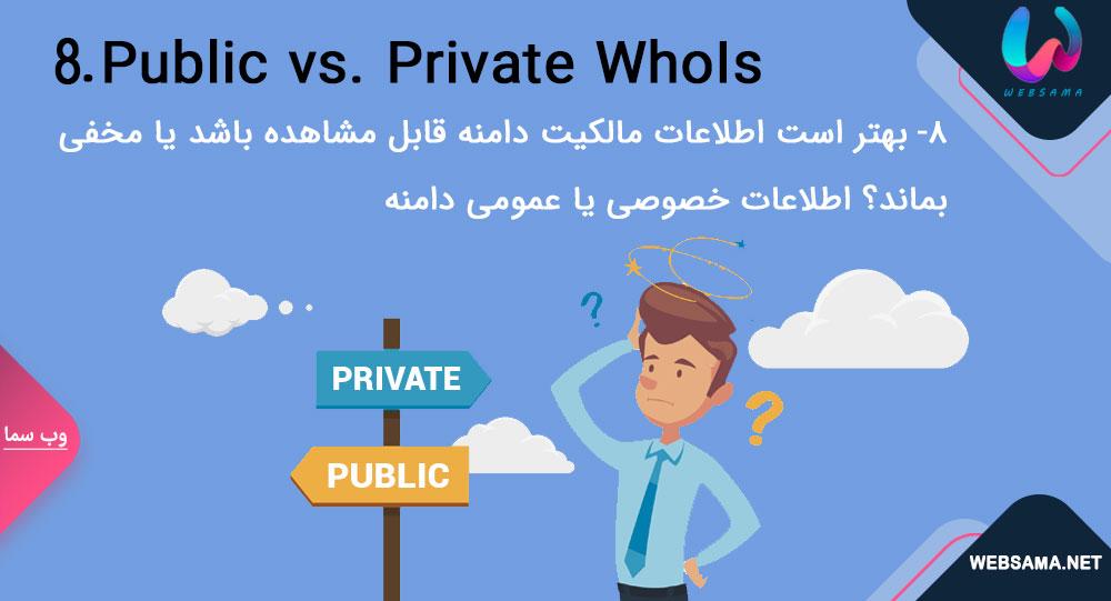 8- بهتر است اطلاعات مالکیت دامنه قابل مشاهده باشد یا مخفی بماند؟ اطلاعات خصوصی یا عمومی دامنه