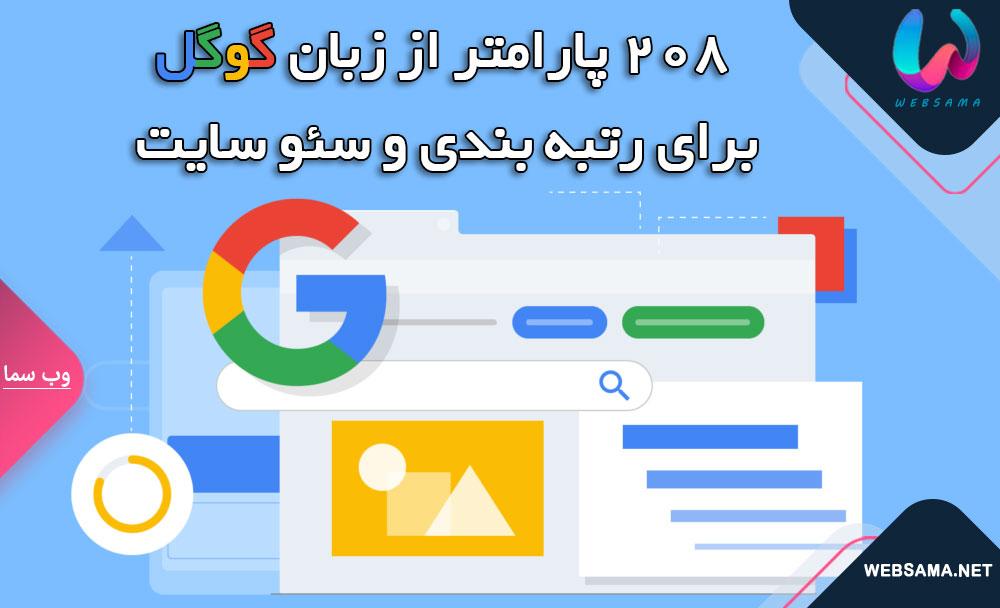 208 پارامتر از زبان گوگل برای رتبه بندی و سئو سایت