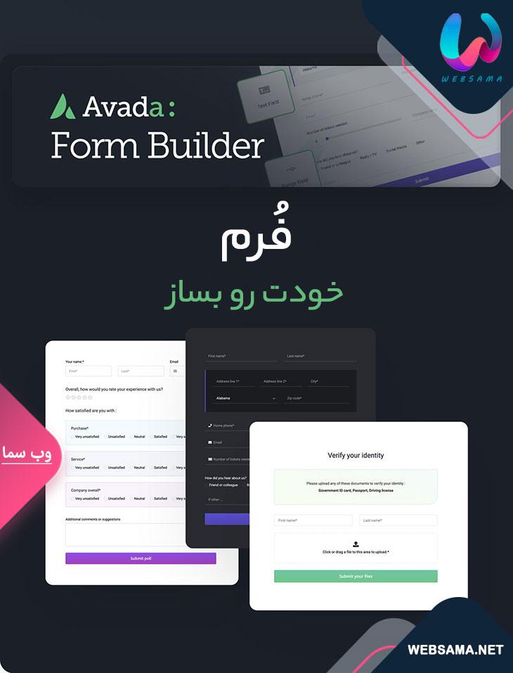 با قالب آوادا هر نوع فرم اختصاصی برای وب سایت بساز